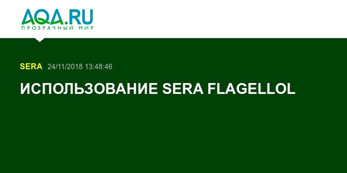 Sera Flagellol Инструкция - revolutiontracker